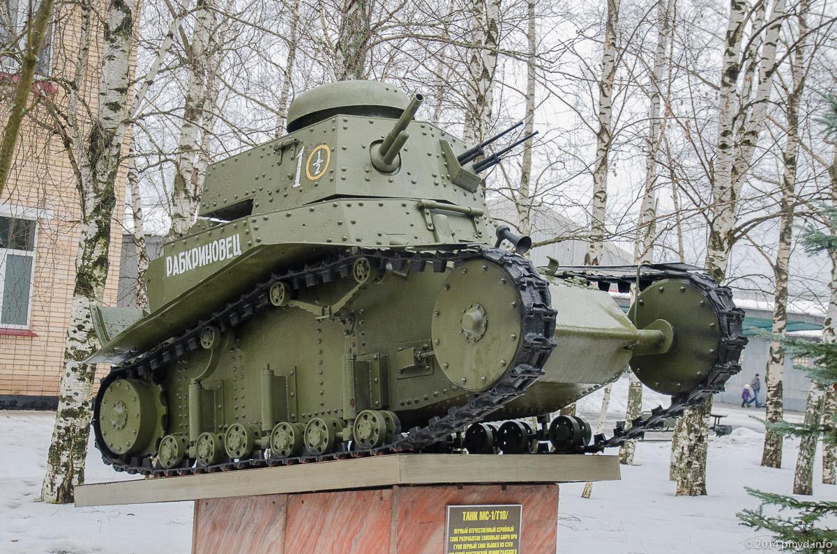 МС-1 в Кубинке. Источник фото: pmvd.info/ru/tank-museum